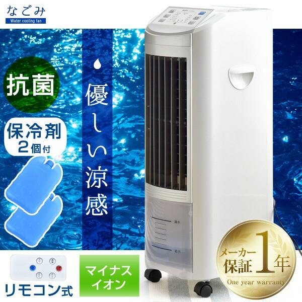 【送料無料】 冷風扇 冷風機 抗菌 リモコン式 保...