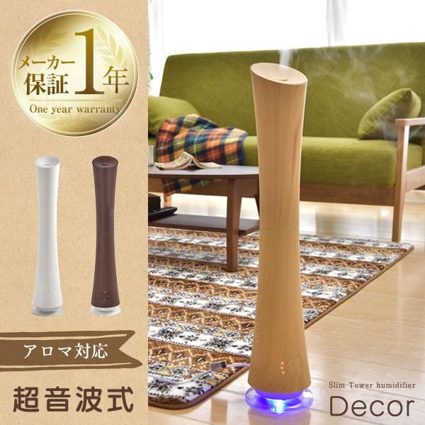 【送料無料】 スリムタワー加湿器 デコール Decor...