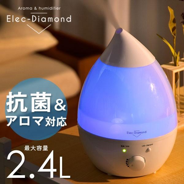 【送料無料】抗菌カートリッジ付 アロマ LED 加湿...