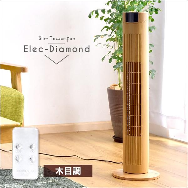 【送料無料】 木目 扇風機 タワー リモコン付き ...