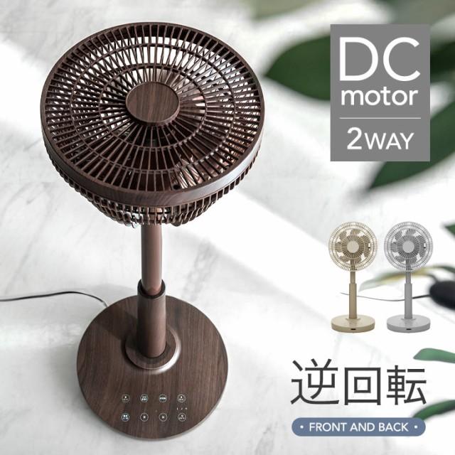 【送料無料】 サーキュレーター 扇風機 DCモータ...