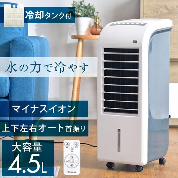 【送料無料】 冷風扇 冷風機 上下左右自動ルーバ...