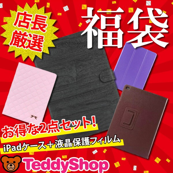 送料無料 福袋 2018 iPad ケース わけあり mini4 ...