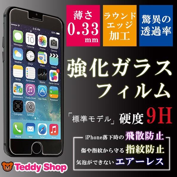 iPhone X ガラスフィルム 強化 全面 iPhone8フィ...