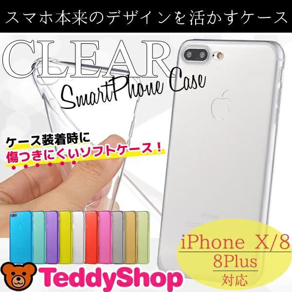 スマホケース iPhone X ケース クリア iPhone8 ケ...