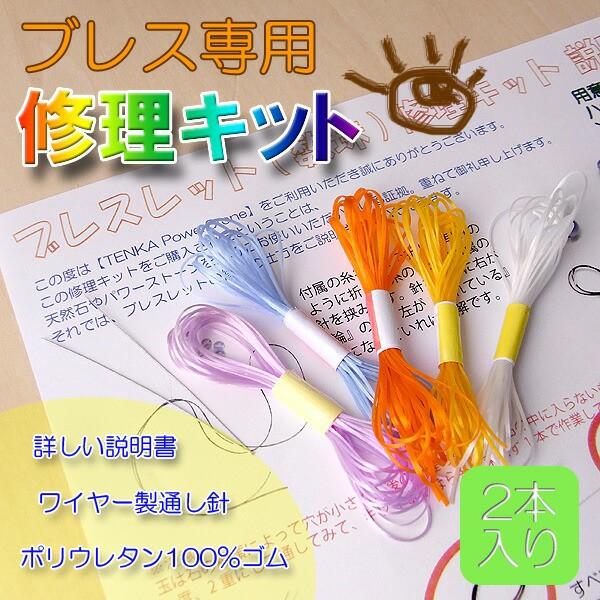 ブレスレット 専用修理キット ツール 【ポリウレ...