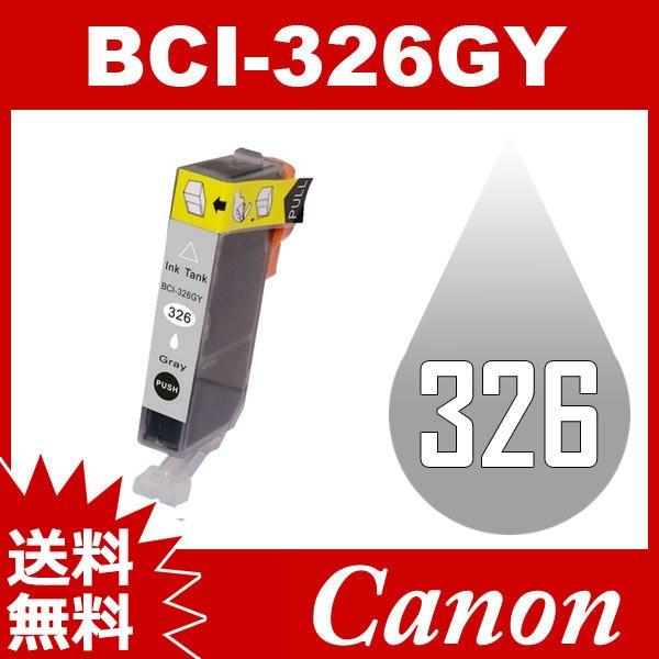 BCI-326GY グレー 互換インクカートリッジ Canon...