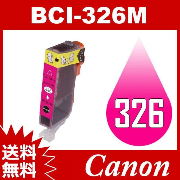 BCI-326M マゼンタ 互換インクカートリッジ Canon...