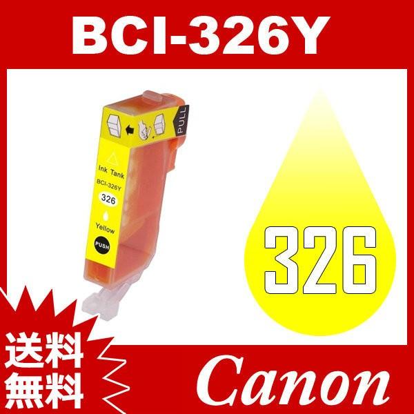 BCI-326Y イエロー 互換インクカートリッジ Canon...