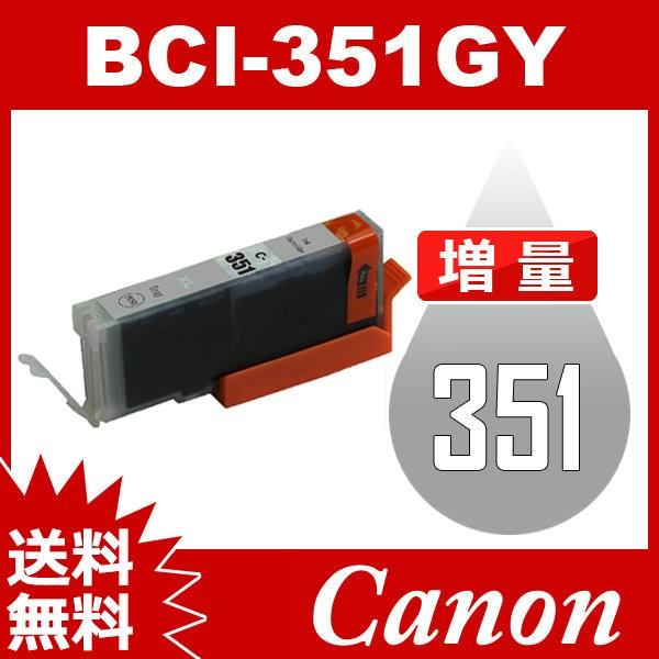 BCI-351GY グレー 増量 互換インクカートリッジ C...