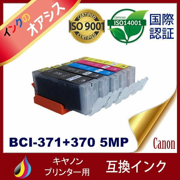 BCI-371+370/5MP 増量 5色セット 中身 ( BCI-370P...