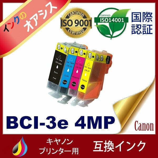 BCI-3e BCI-4CL3e 4色セット 中身 ( BCI-3eBK BCI...