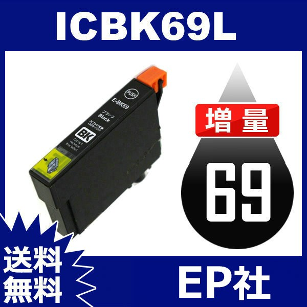 IC69 IC4CL69 ICBK69L ブラック 増量 ( エプソン...
