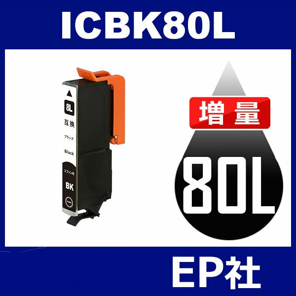 IC80L ICBK80L ブラック 増量 互換インクカートリ...