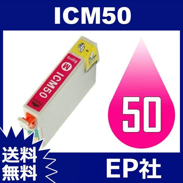 IC50 IC6CL50 ICM50 マゼンタ 互換インクカートリ...