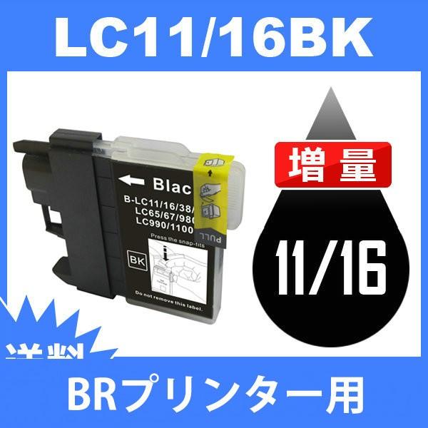 LC11 LC11-4PK LC11BK ブラック brother ブラザー...