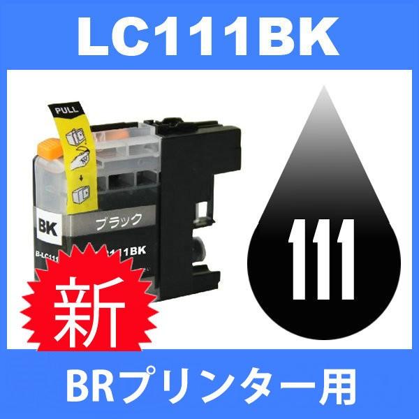 LC111 LC111BK ブラック 互換インクカートリッジ ...
