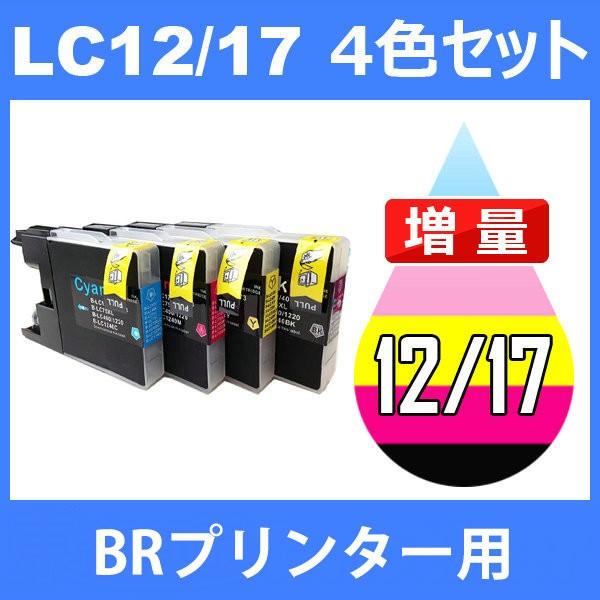LC12 LC12-4PK 4色セット 中身 ( LC12BK LC12C LC...