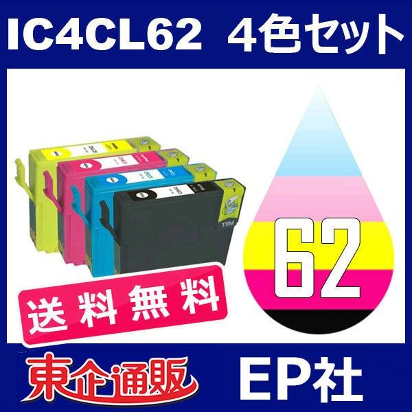 IC62 IC4CL62 4色セット ( 送料無料 ) 中身 ( ICB...