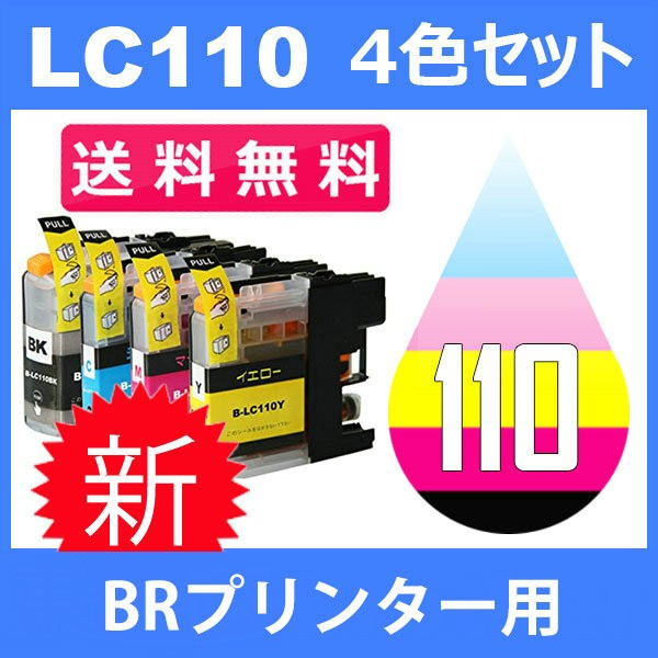 LC110 LC110-4PK 4色セット ( 送料無料 ) 中身 ( ...