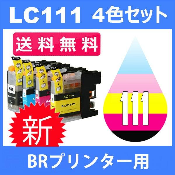 LC111 LC111-4PK 4色セット ( 送料無料 ) 中身 ( ...