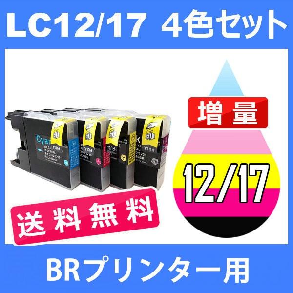 LC12 LC12-4PK 4色セット ( 送料無料 ) 中身 ( LC...