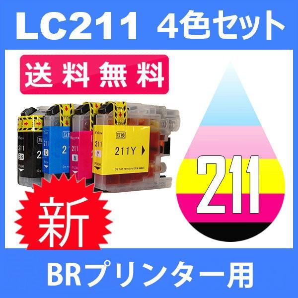 LC211 LC211-4PK 4色セット ( 送料無料 ) 中身 ( ...