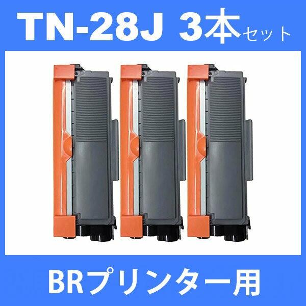 tn-28j tn28j ( トナー28J ) ブラザー 互換トナー...