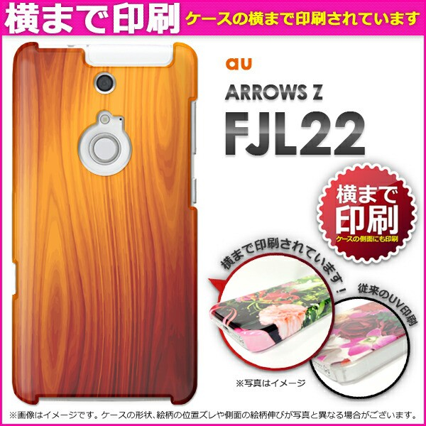 DM便送料無料★3D印刷★ [au ARROWS Z FJL22 (ア...