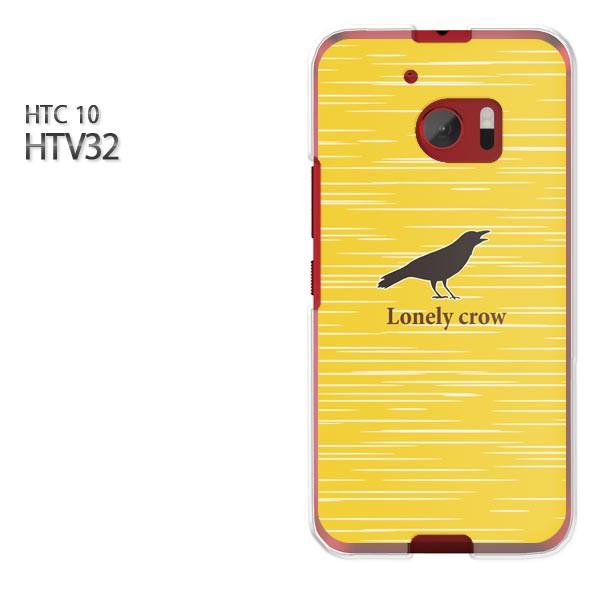 DM便送料無料【au HTC10 HTV32ケース】htv32 ケー...