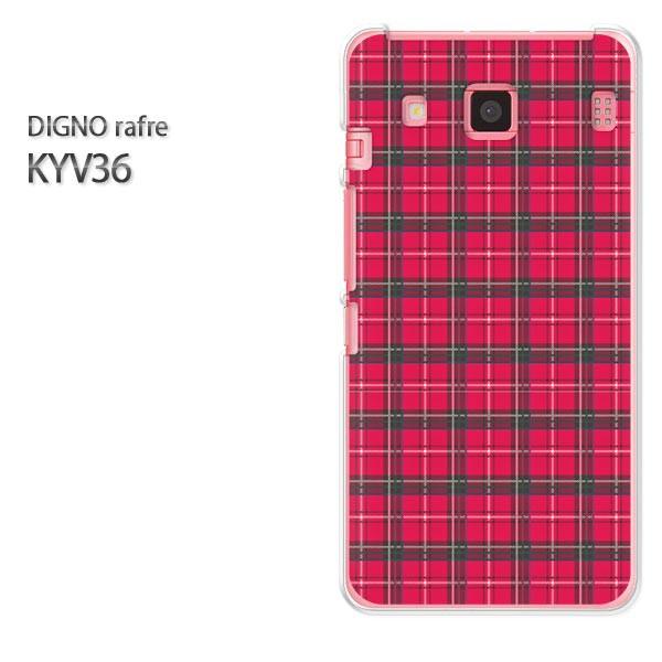ゆうパケ送料無料【au DIGNO rafre KYV36ケース】...