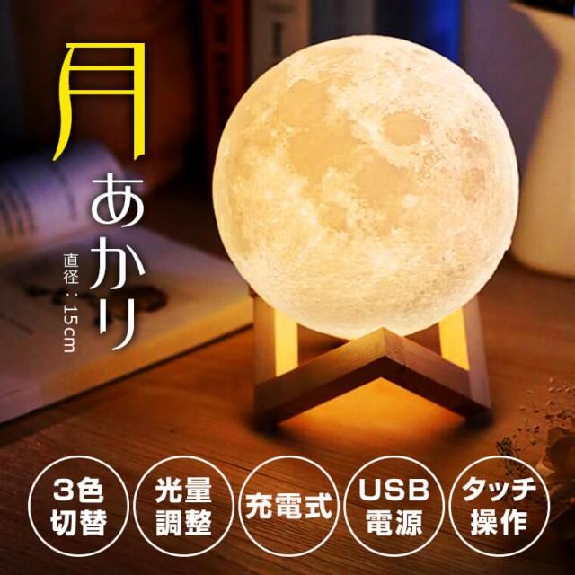 間接照明 インテリア ライト 月のランプ ルームラ...
