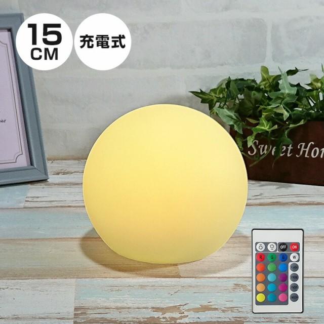 インテリア ライト ボール形 15cm LED テーブル ...