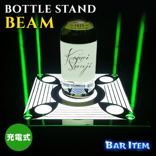 光る ボトルスタンド ビーム LED 台座 ライトアッ...