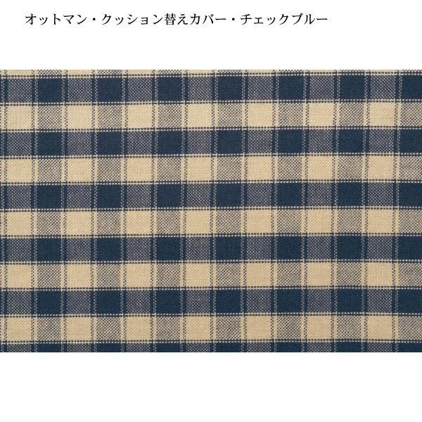 オットマン・クッション替えカバー・チェックブル...