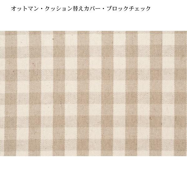 オットマン・クッション替えカバー・ブロックチェ...