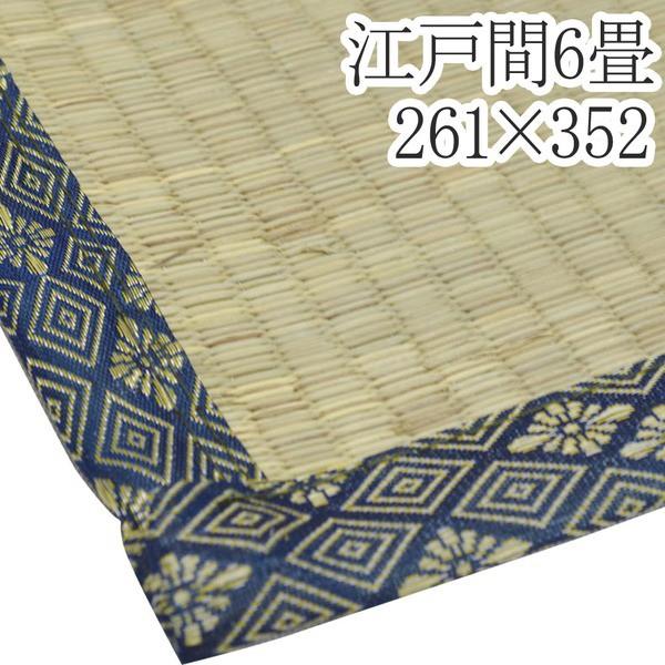 い草ラグマット/上敷き 【江戸間 6畳 261×352cm...