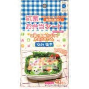 抗菌お弁当シート フルーツ&野菜40P【10個セット...