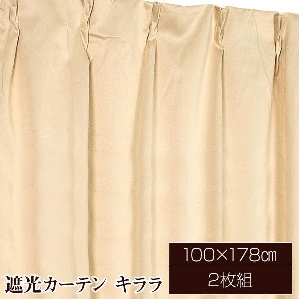 10色から選べる遮光カーテン 2枚組 100×178 ベー...