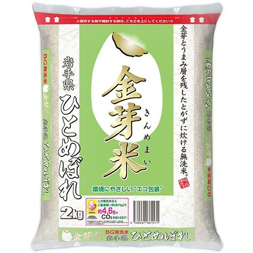 平成29年度産 金芽米 岩手県産ひとめぼれ(2kg)
