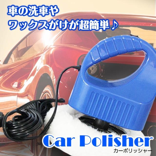 カーポリッシャー 洗車 洗車グッズ 軽量 電動 ワ...