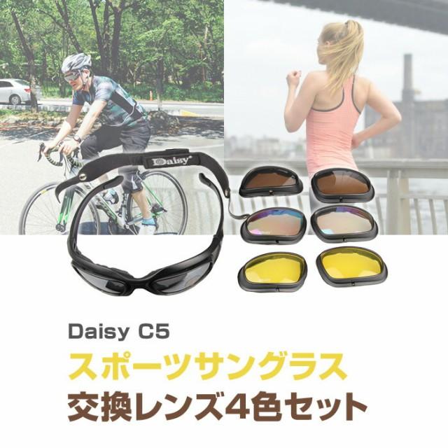 Daisy C5 スポーツサングラス 交換レンズ4色セッ...
