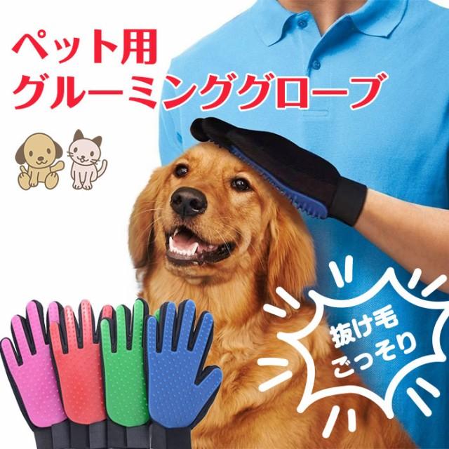 ペット用 グルーミング グローブ トリミング 手袋...