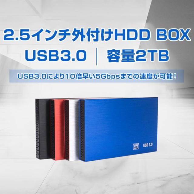 2.5インチ HDDボックス SSD 外付けハードディスク...