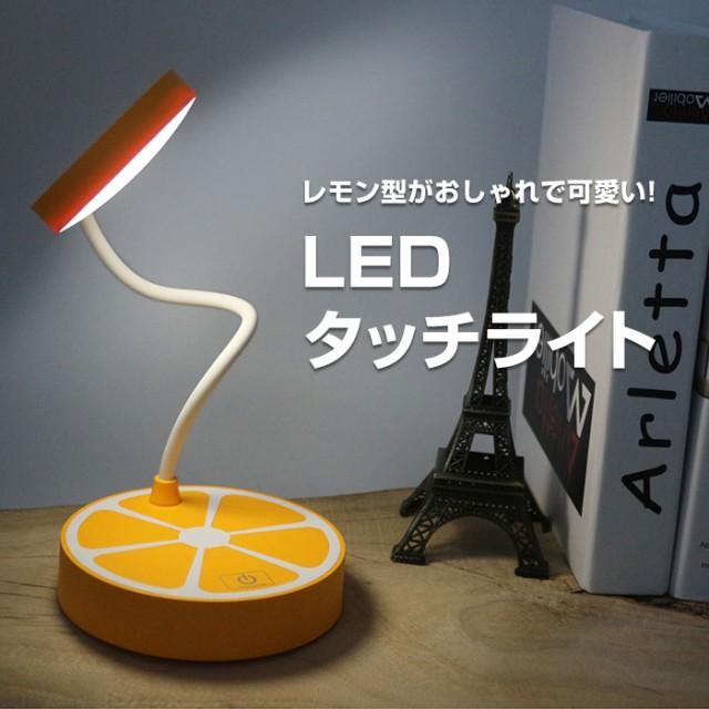 LED タッチライト フルーツテーブルランプ 子供 ...