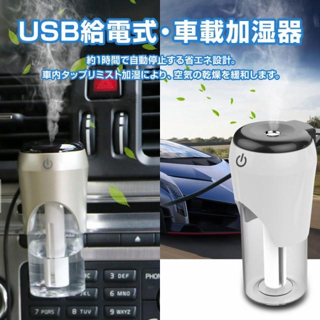 車載 ミニ加湿器 気化式 自動off USBカーチャージ...
