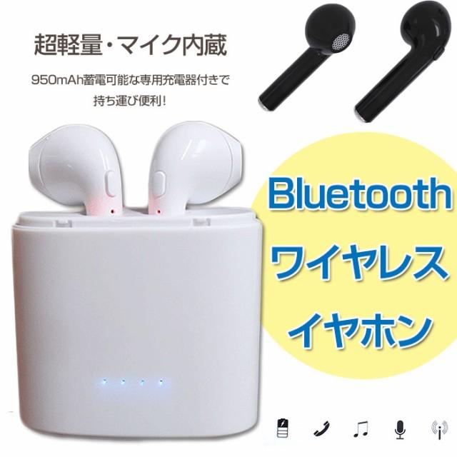 両耳対応 Bluetooth イヤホン V4.2 マイク付き ワ...
