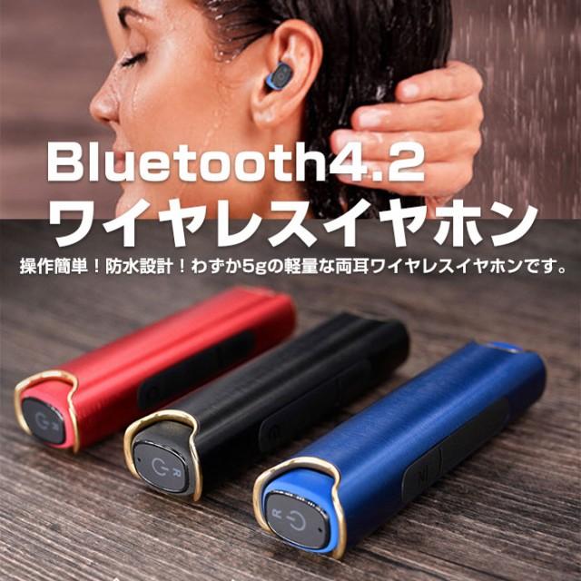 Bluetooth4.2 ワイヤレスイヤホン 高音質 ワンボ...
