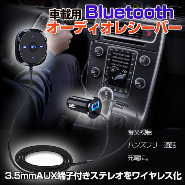 車載用 Bluetooth オーディオレシーバー USBポー...