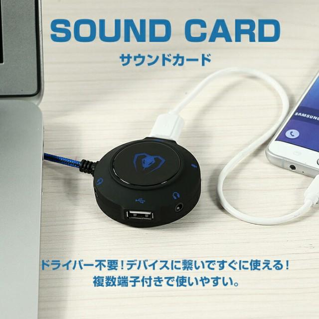 外付けサウンドカード SOUND CARD USB ハブ2.0 オ...